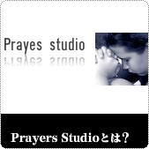 Prayers Studioとは?